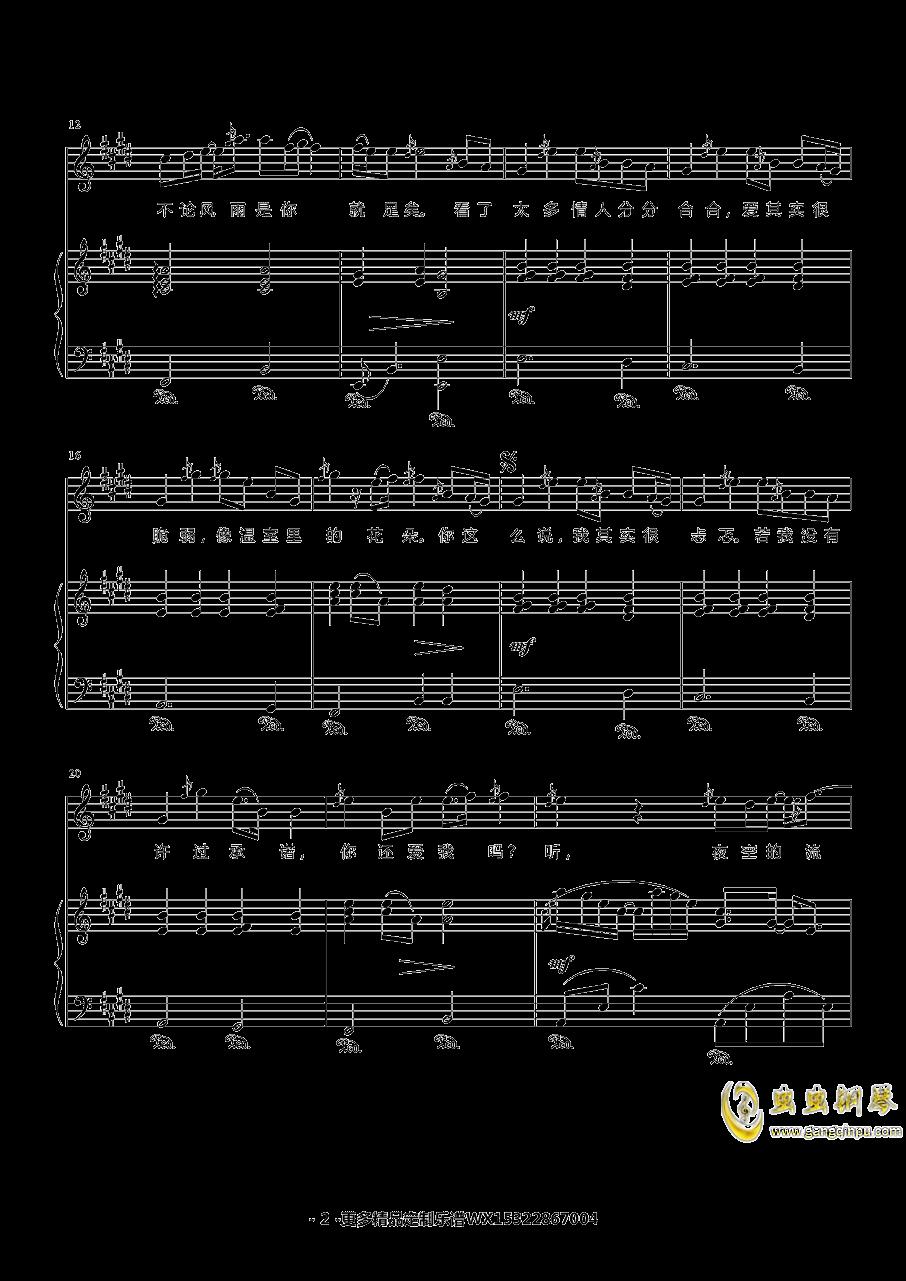勇气钢琴谱 第2页