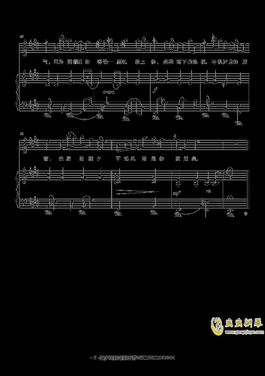 勇气钢琴谱 第5页