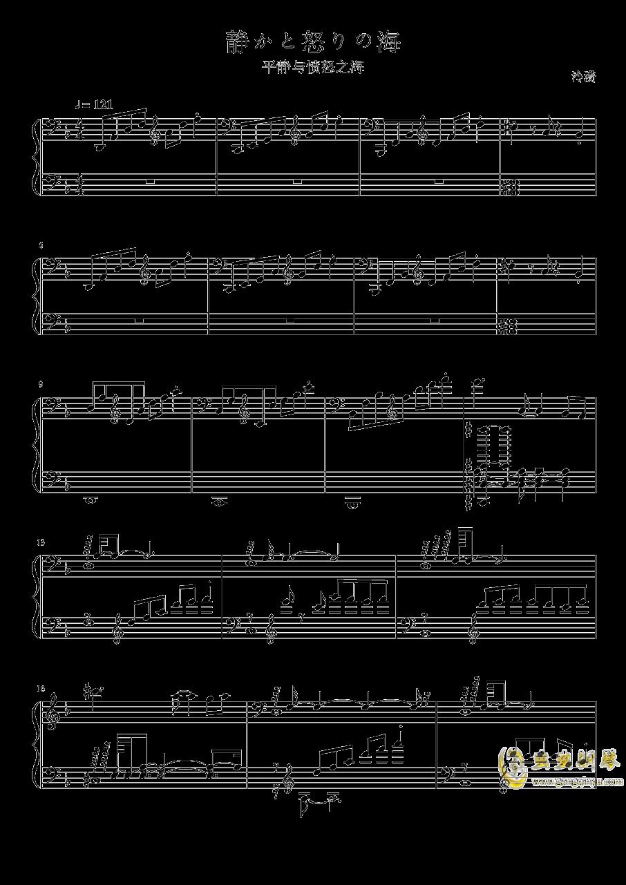 静かと怒りの海钢琴谱 第1页