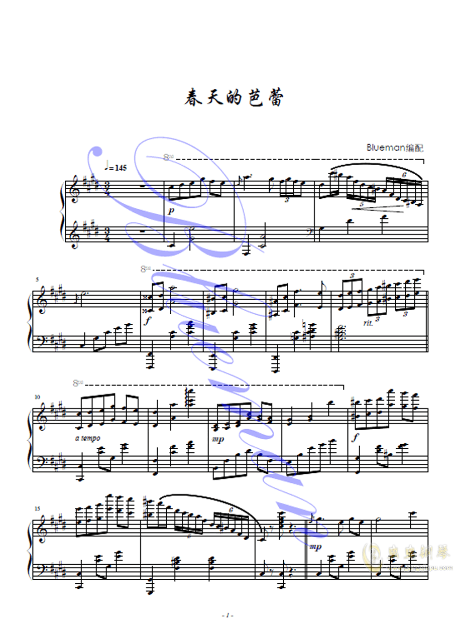 春天的芭蕾钢琴谱 第1页