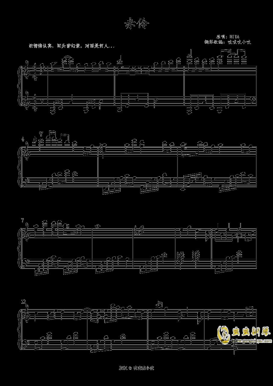 赤伶 钢琴独奏钢琴谱 第1页