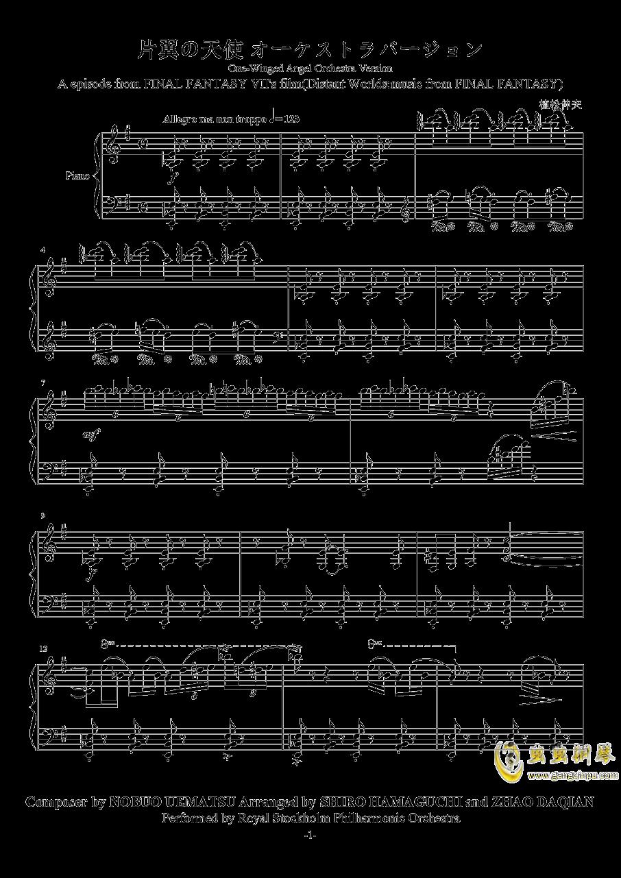 One-Winged Angel钢琴谱 第1页