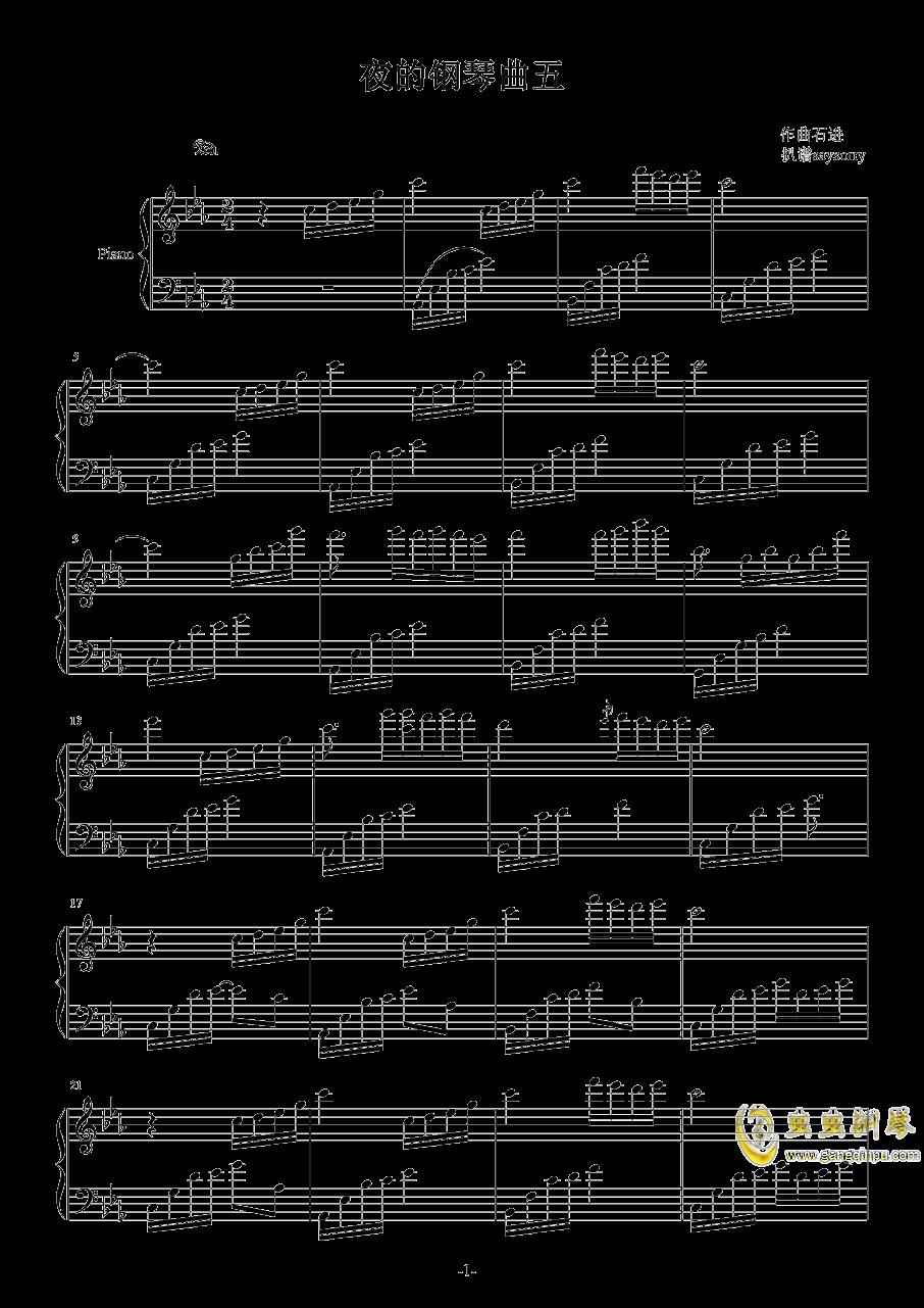 夜的钢琴曲钢琴谱 第1页