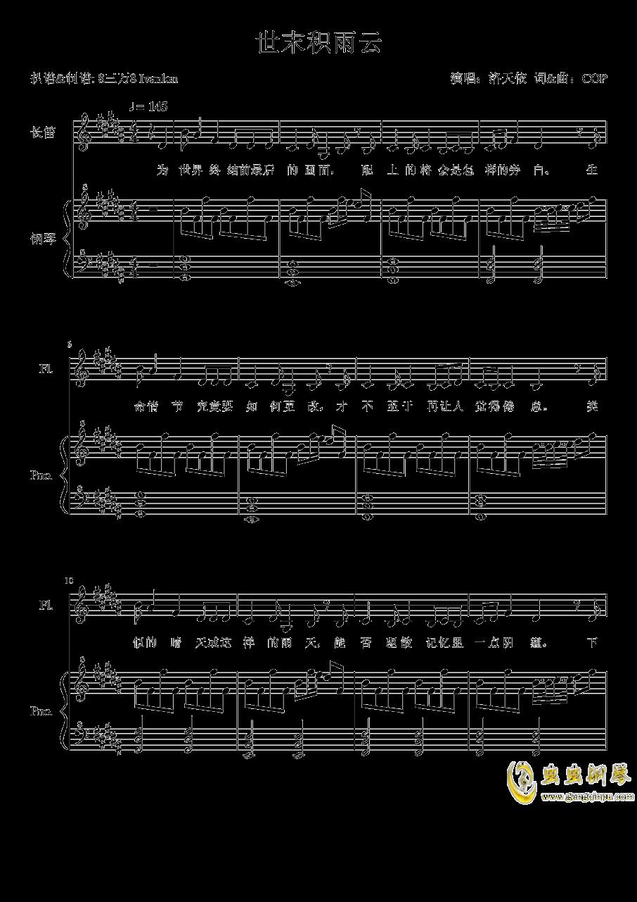 世末积雨云钢琴谱 第1页