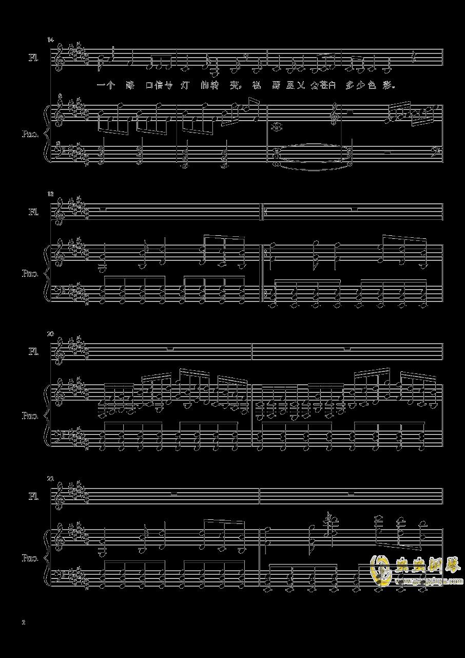 世末积雨云钢琴谱 第2页