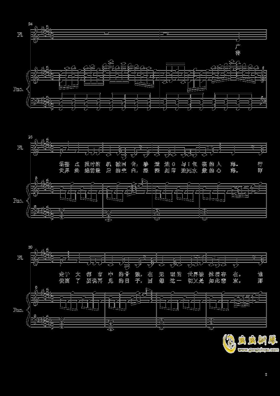 世末积雨云钢琴谱 第3页