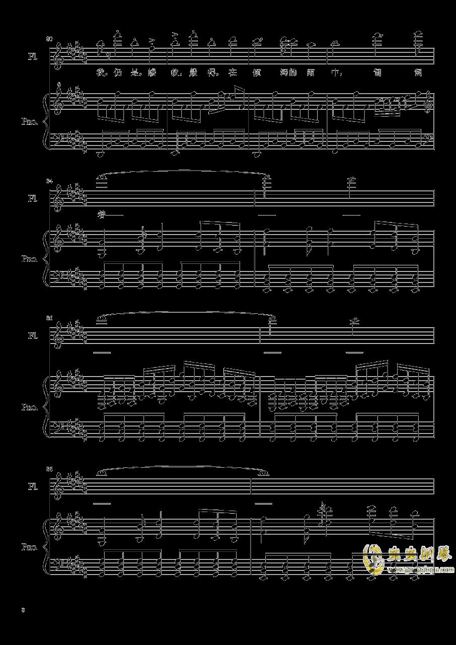 世末积雨云钢琴谱 第8页