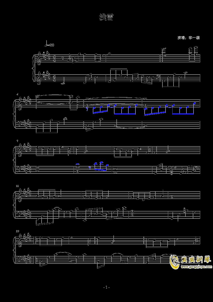 浅雪钢琴谱 第1页