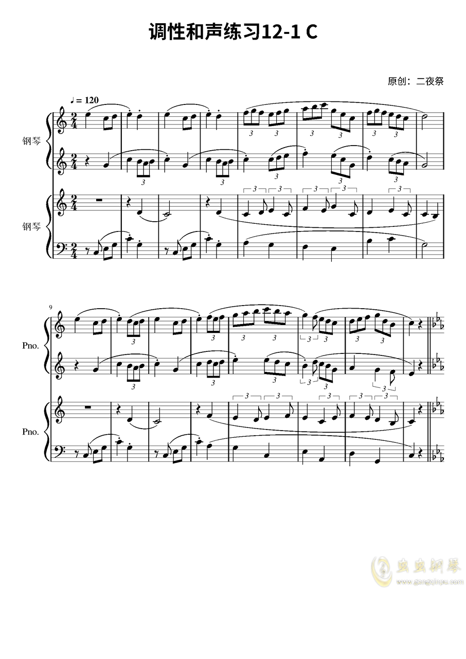 调性和声练习12-1 C钢琴谱 第1页