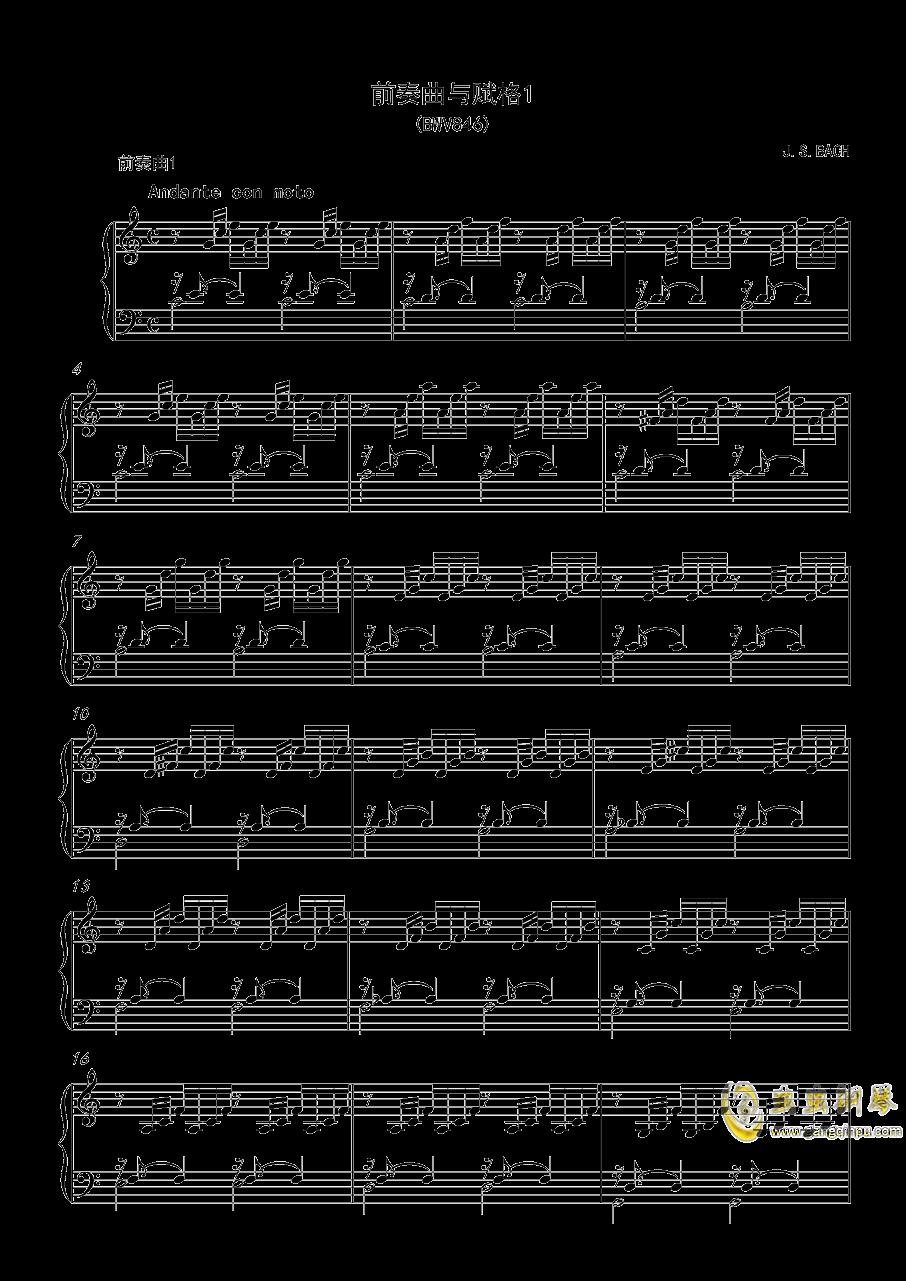 前奏曲1 BWV846钢琴谱 第1页