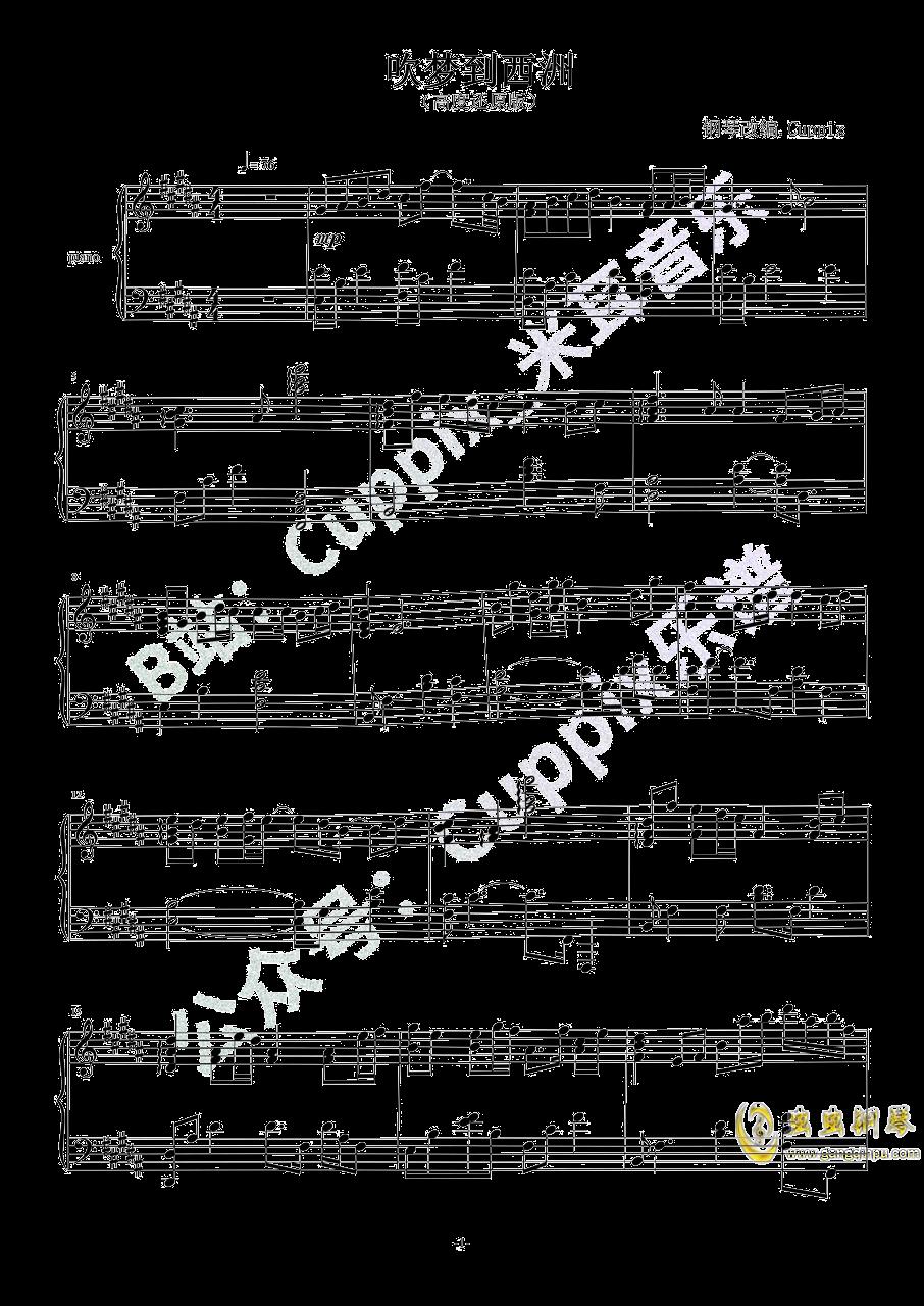 吹梦到西洲钢琴谱 第1页