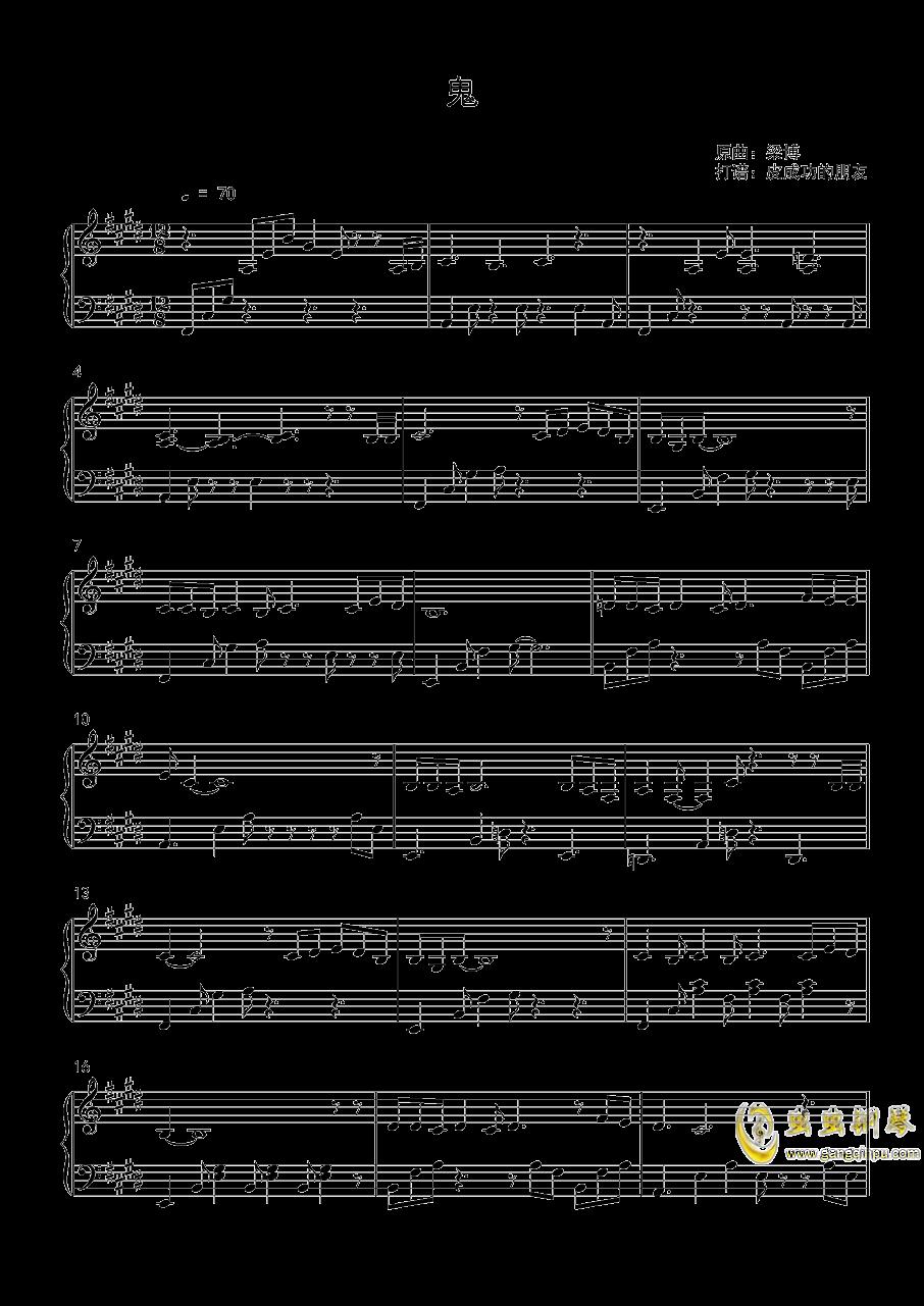 鬼钢琴谱 第1页