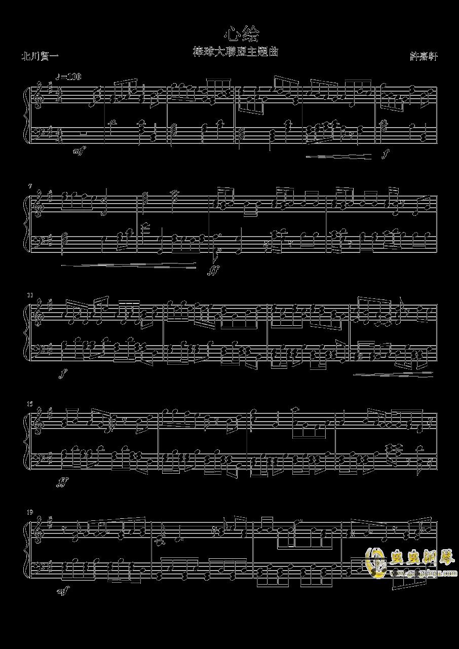 心绘  修改版钢琴谱 第1页