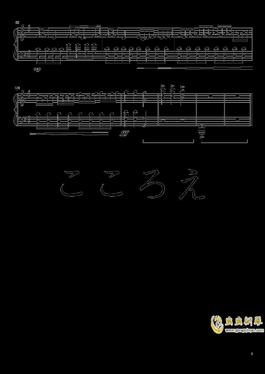 心绘  修改版钢琴谱 第5页