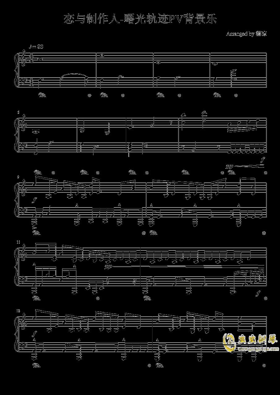 恋与制作人钢琴谱 第1页