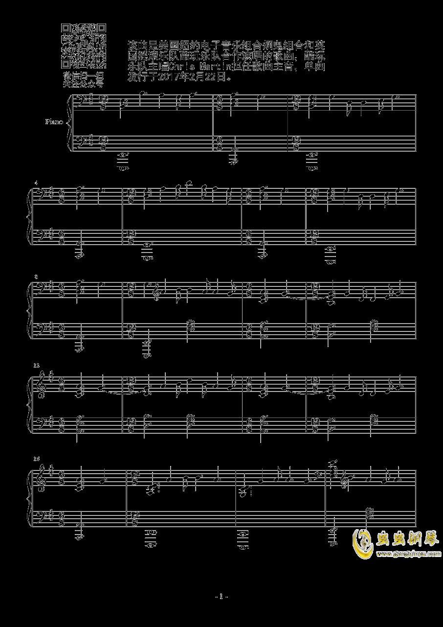 EDM钢琴谱 第1页