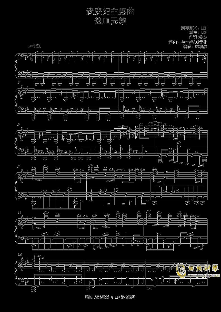热血无赖钢琴谱 第1页