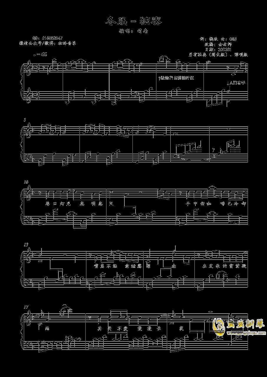 冬眠钢琴谱 第2页
