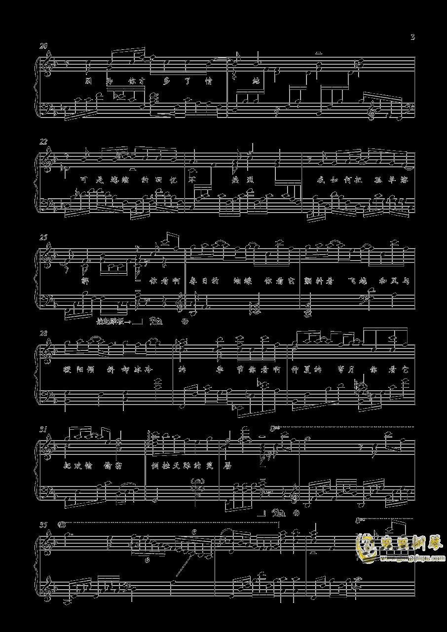 冬眠钢琴谱 第3页