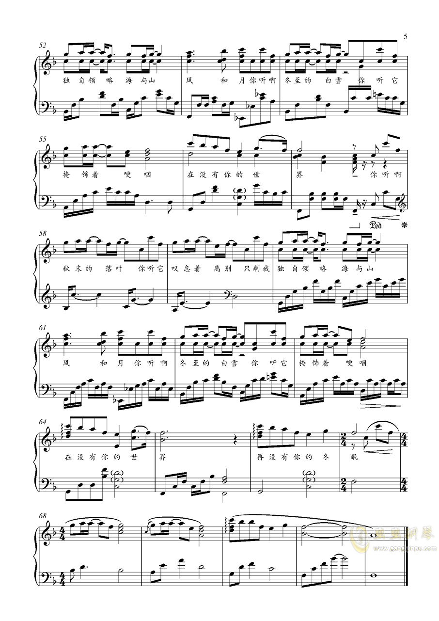 冬眠钢琴谱 第5页