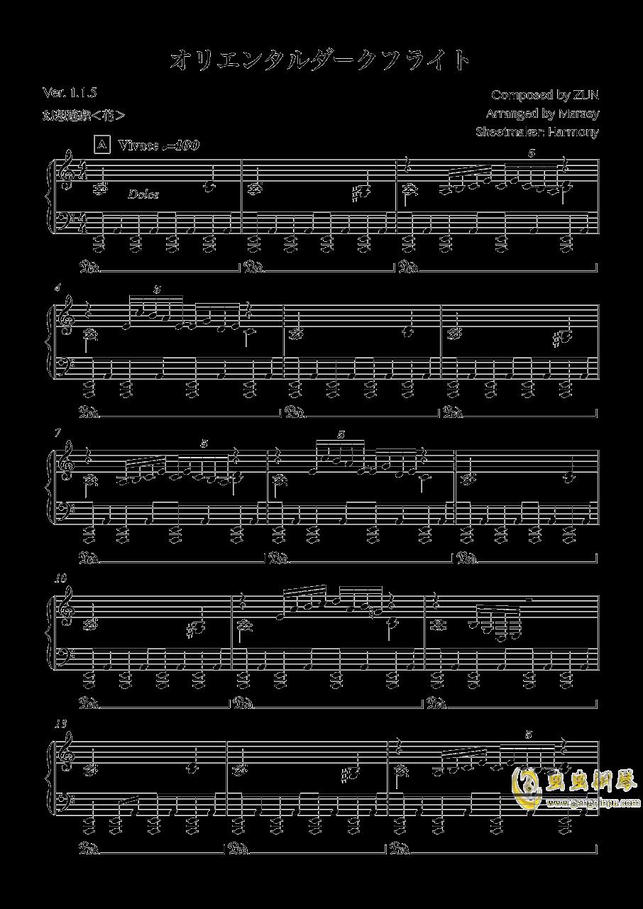 オリエンタルダ�`クフライト 钢琴谱 第1页