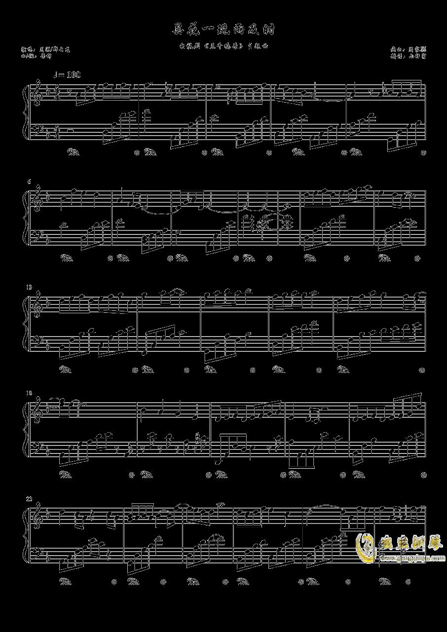 昙花钢琴谱 第1页
