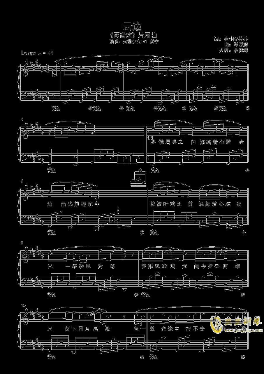 云边钢琴谱 第1页