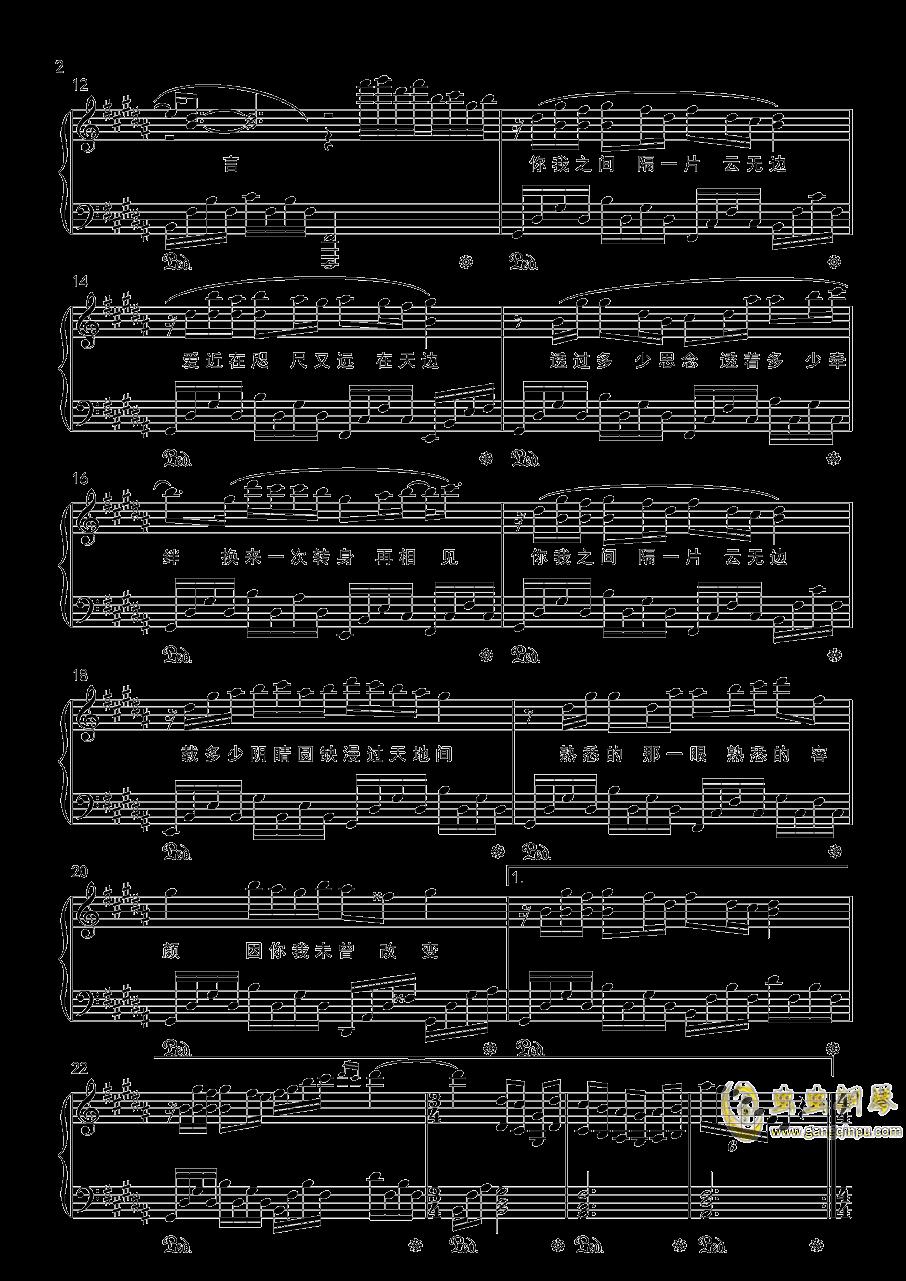云边钢琴谱 第2页