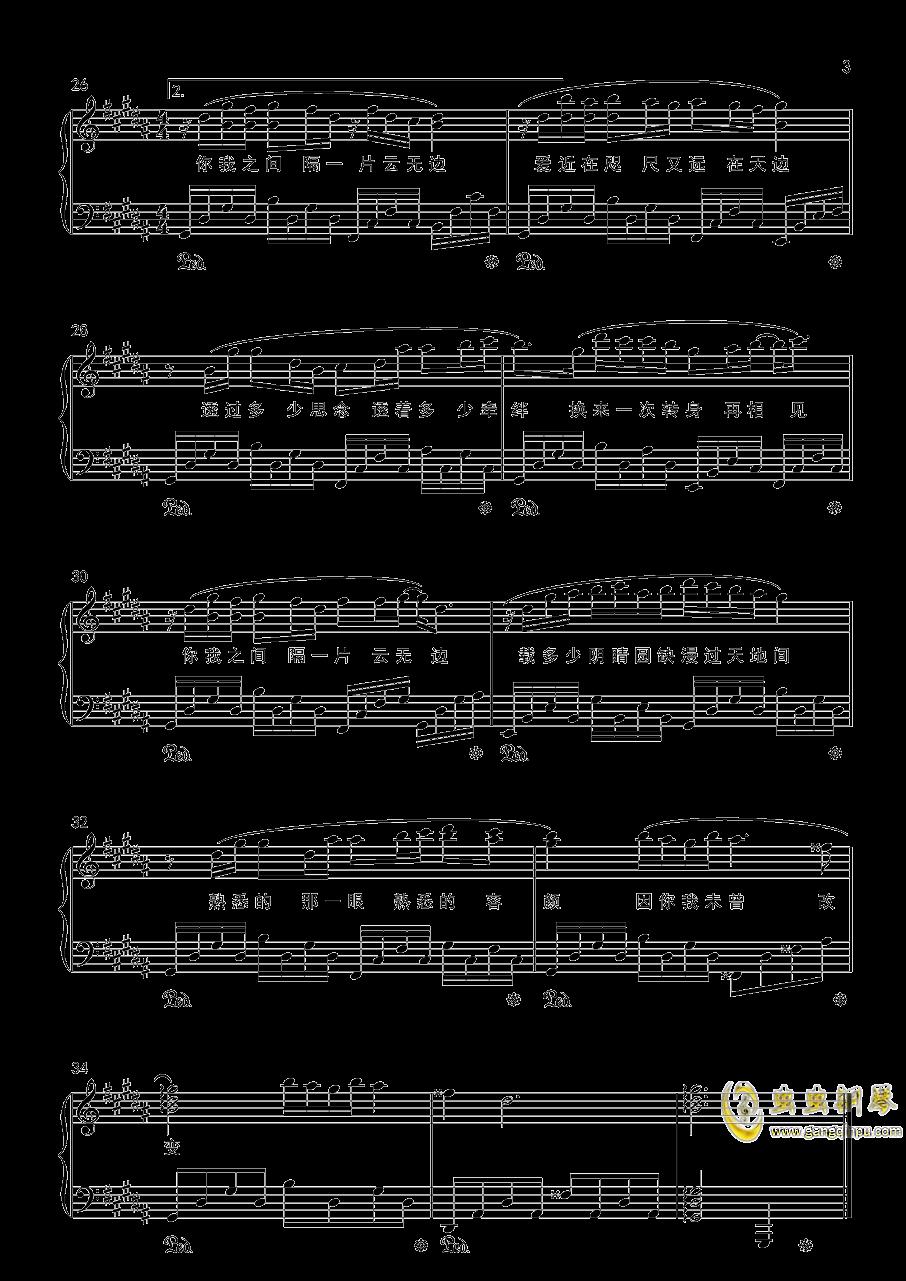 云边钢琴谱 第3页