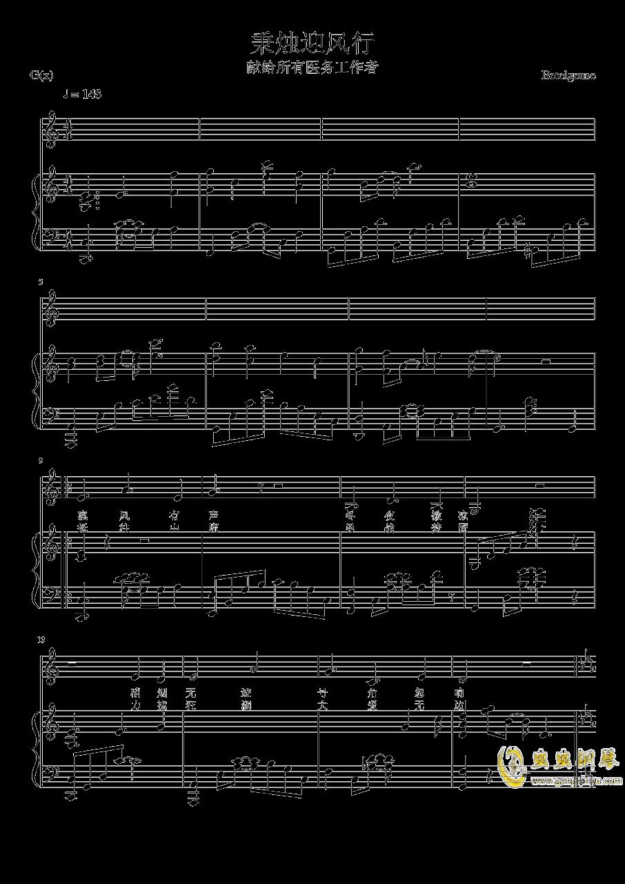 秉烛迎风行钢琴谱 第1页