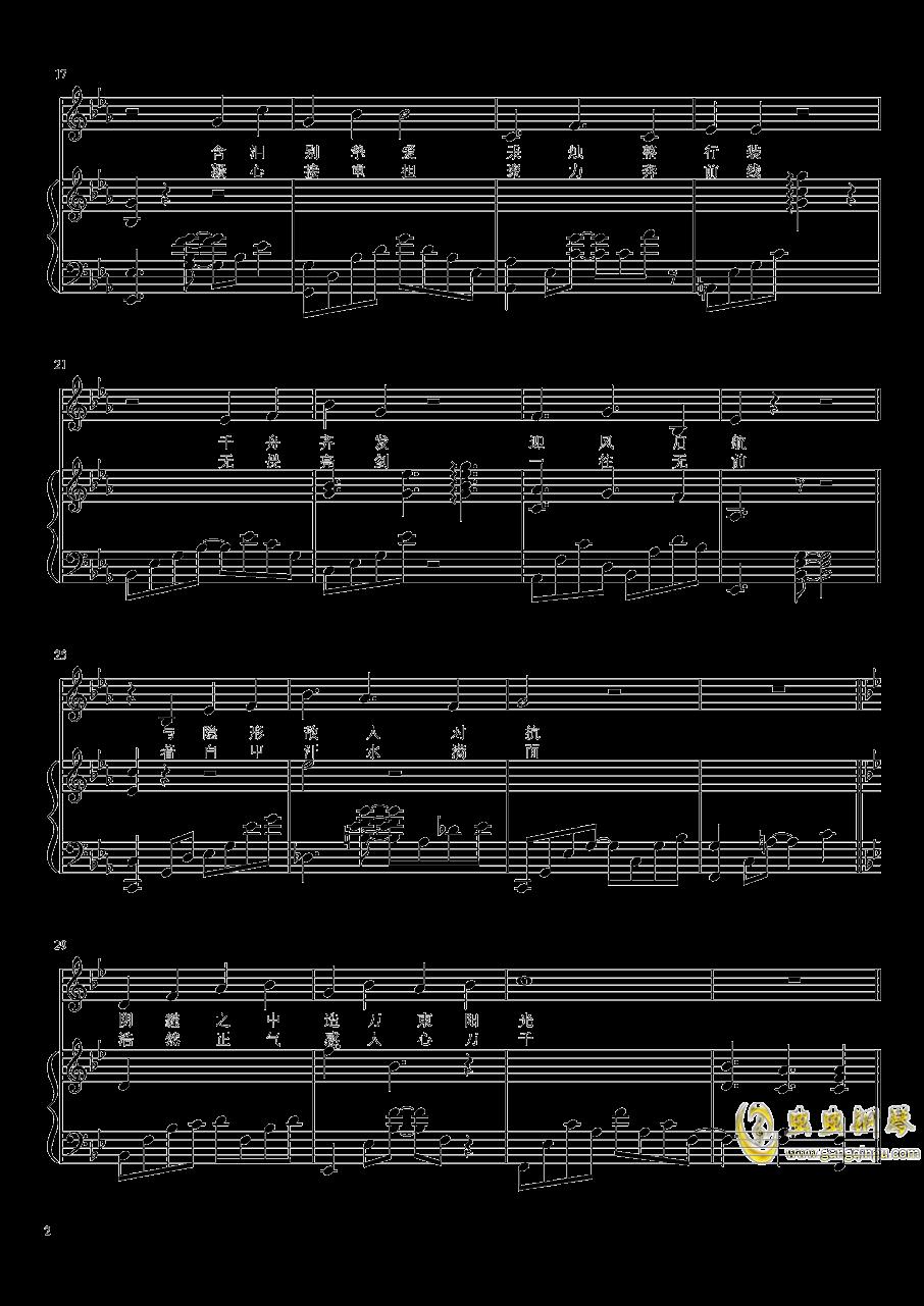 秉烛迎风行钢琴谱 第2页