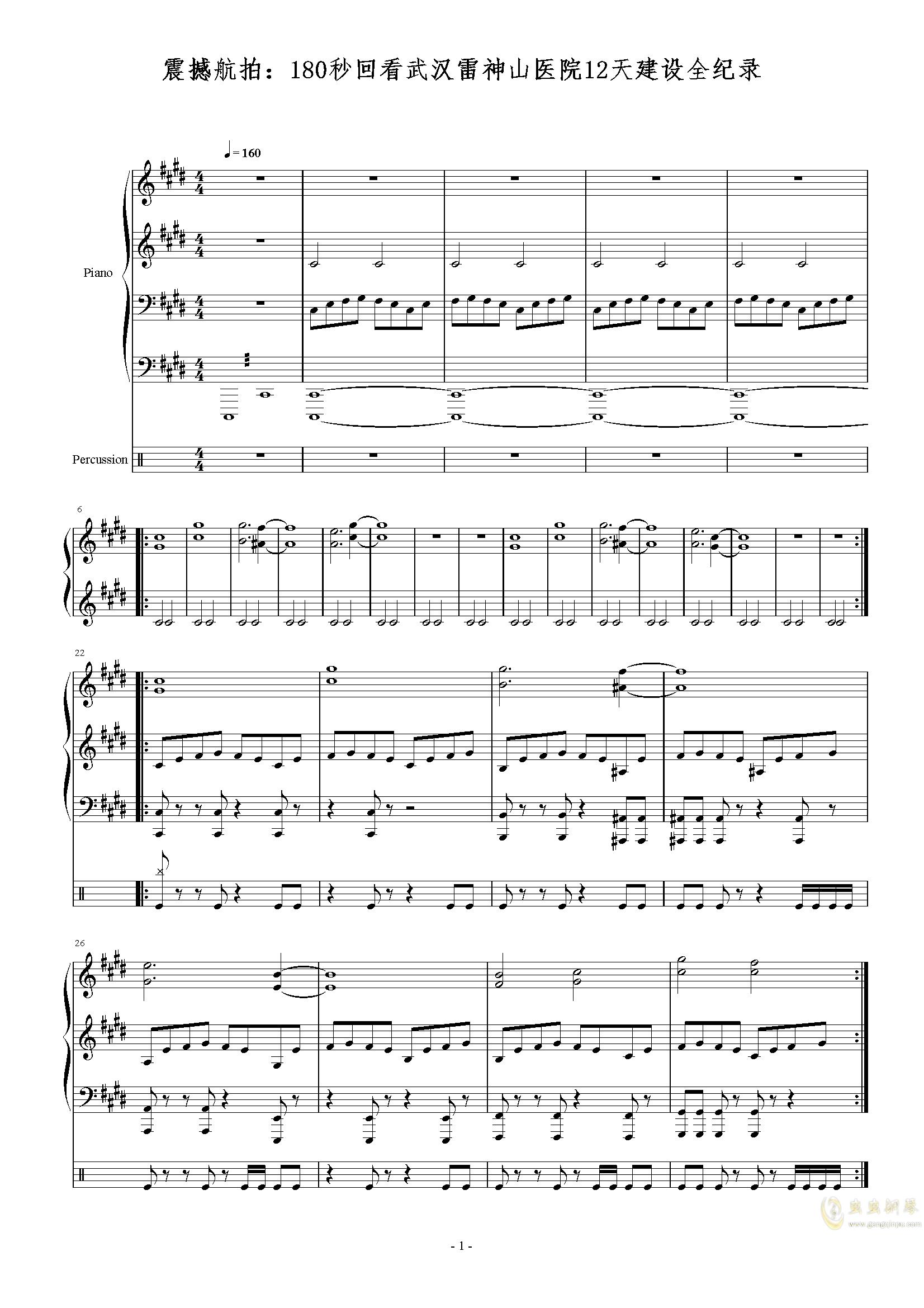 武汉雷神山医院钢琴谱 第1页