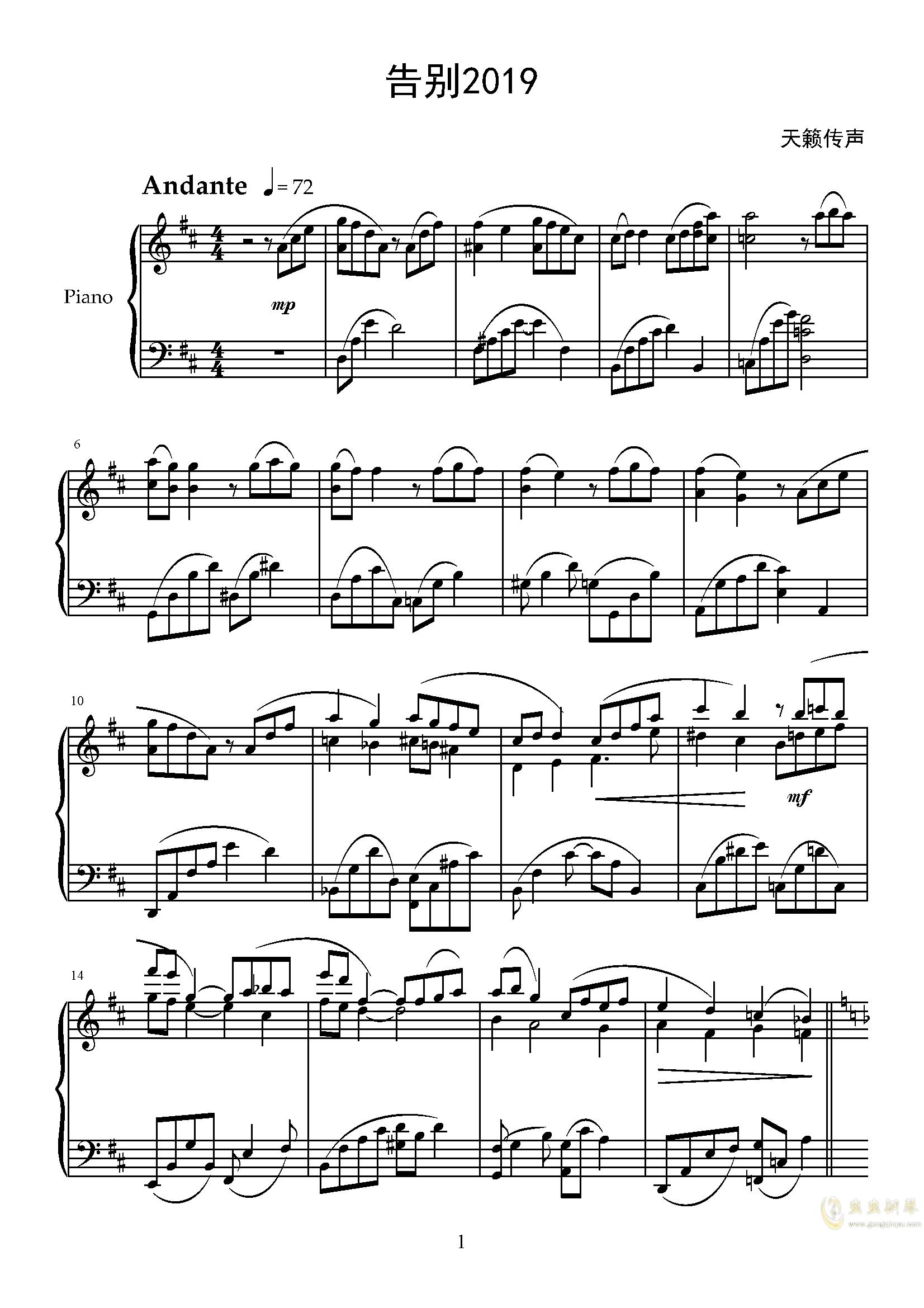 告别2019钢琴谱 第1页