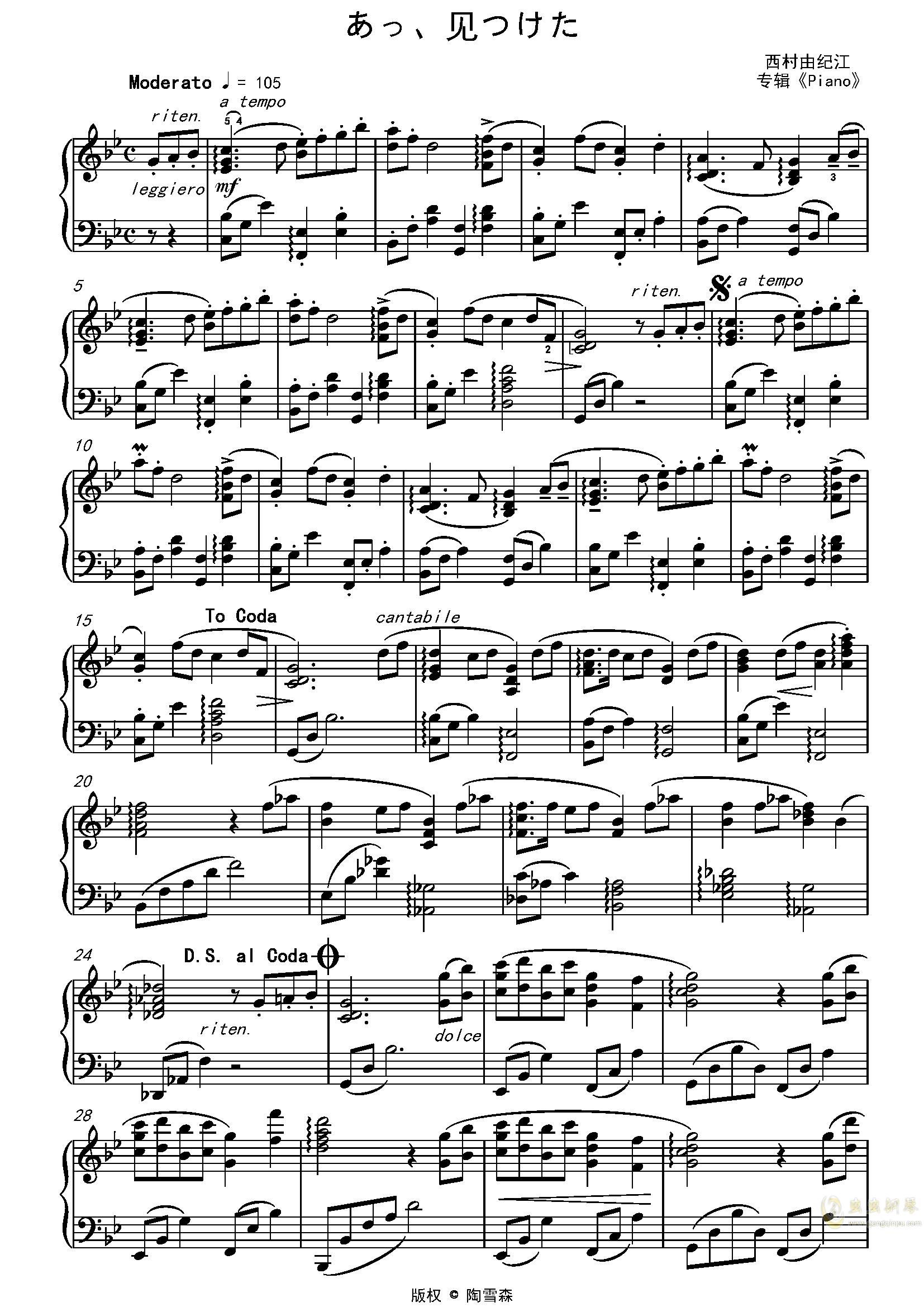 あっ、见つけた钢琴谱 第1页